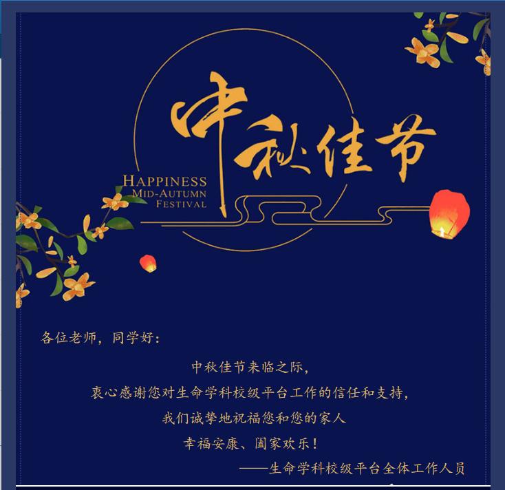 生命学科校级平台2019年中秋节假期服务通知--微信公众号发布配图